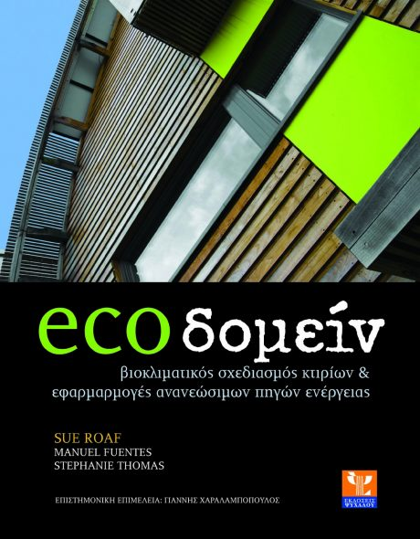 Ecodomein