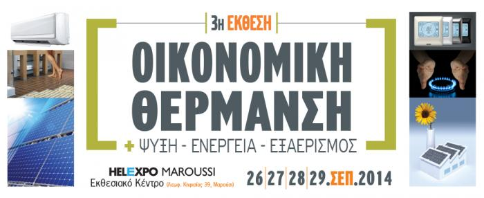 201409_oikonomikhthermansh2014[1]
