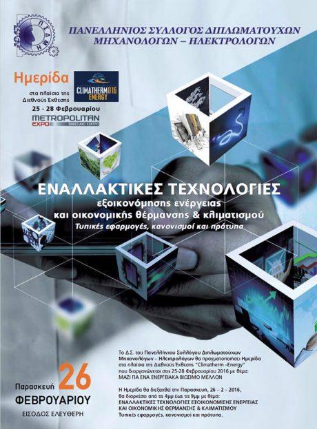 Εναλλακτικές Τεχνολογίες Εξοικονόμησης Ενέργειας και Οικονομικής Θέρμανσης & Κλιματισμού - ΠΣΔΜ-Η