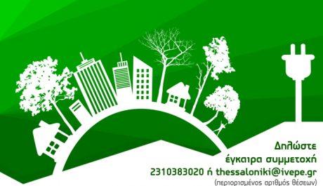 Ενεργειακή αναμόρφωση της δόμησης - Ημερίδα ΙΒΕΠΕ-ΣΕΒ στη Δροσιά Θέρμης