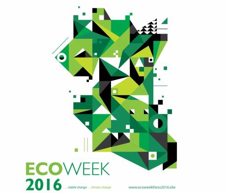 Ημερίδα ECOWEEK HOTELIA 2016