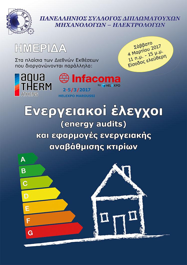 Ενεργειακοί Έλεγχοι και Εφαρμογές Ενεργειακής Αναβάθμισης Κτιρίων - ΠΣΔΜΗ