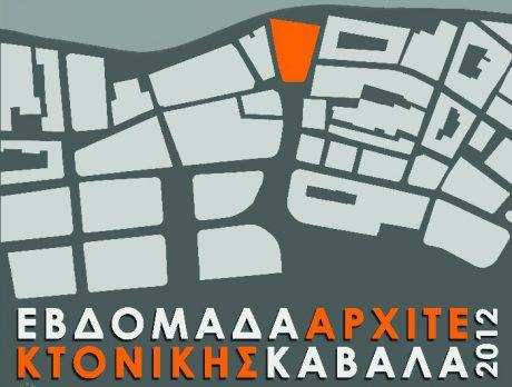 120923_kavala-evdomada-arxitektonikhs