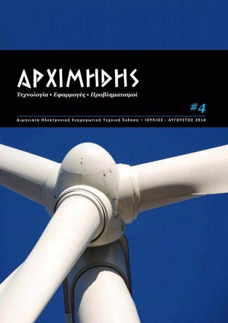 140804_eid_periodiko-arximhdhs-4o-teyxos[1]