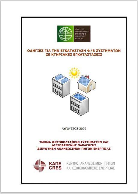 Οδηγίες για την εγκατάσταση Φ/Β σε κτηριακές εγκαταστάσεις