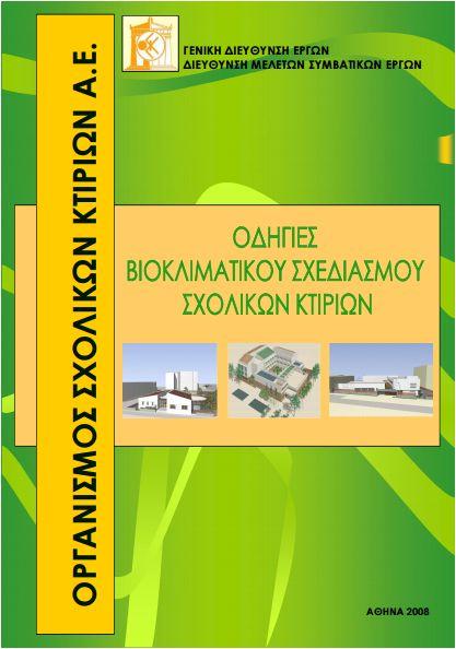 Οδηγίες βιοκλιματικού σχεδιασμού σχολικών κτιρίων