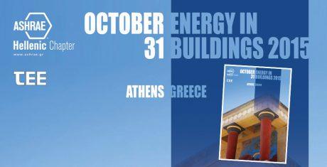 Energy in Buildings 2015 διεθνές συνέδριο ASHRAE