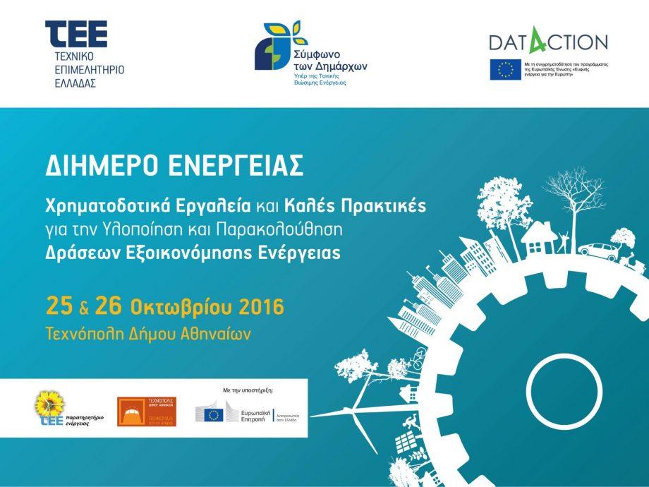 Χρηματοδοτικά Εργαλεία και καλές πρακτικές για την υλοποίηση και παρακολούθηση Δράσεων Εξοικονόμησης Ενέργειας