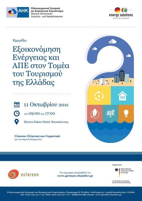 Εξοικονόμηση Ενέργειας και ΑΠΕ στον Τομέα του Τουρισμού της Ελλάδας - Ελληνογερμανική Ημερίδα