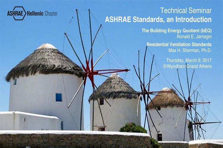 Εισαγωγή στα Πρότυπα της ASHRAE - Εκδήλωση Τεχνικής Ενημέρωσης